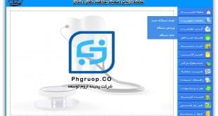 سامانه بهداشتی تحت وب پروژه های دکتر علیزاده