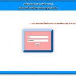 سامانه بهداشت و درمان تحت وب