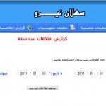 سامانه هواشناسی تحت وب پروژه های دکتر علیزاده