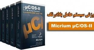 آموزش سیستم عامل بلادرنگ uC/OS-II
