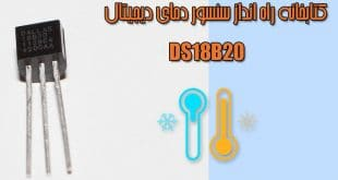 کتابخانه راه انداز سنسور دمای DS18B20 پروژه های دکتر علیزاده